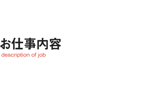 お仕事内容 description of job
